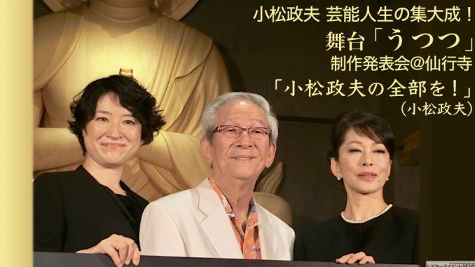 小松政夫 芸能人生の集大成!舞台 「うつつ」小松政夫の大生前葬 制作 ...