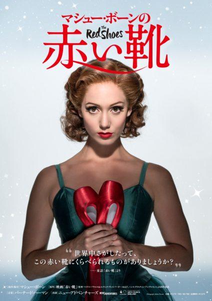 奇才マシュー・ボーンの傑作が来年も日本に!英米の観客を魅了した愛と芸術のおとぎ話、マシュー・ボーンの『赤い靴』ついに東京公演決定!!