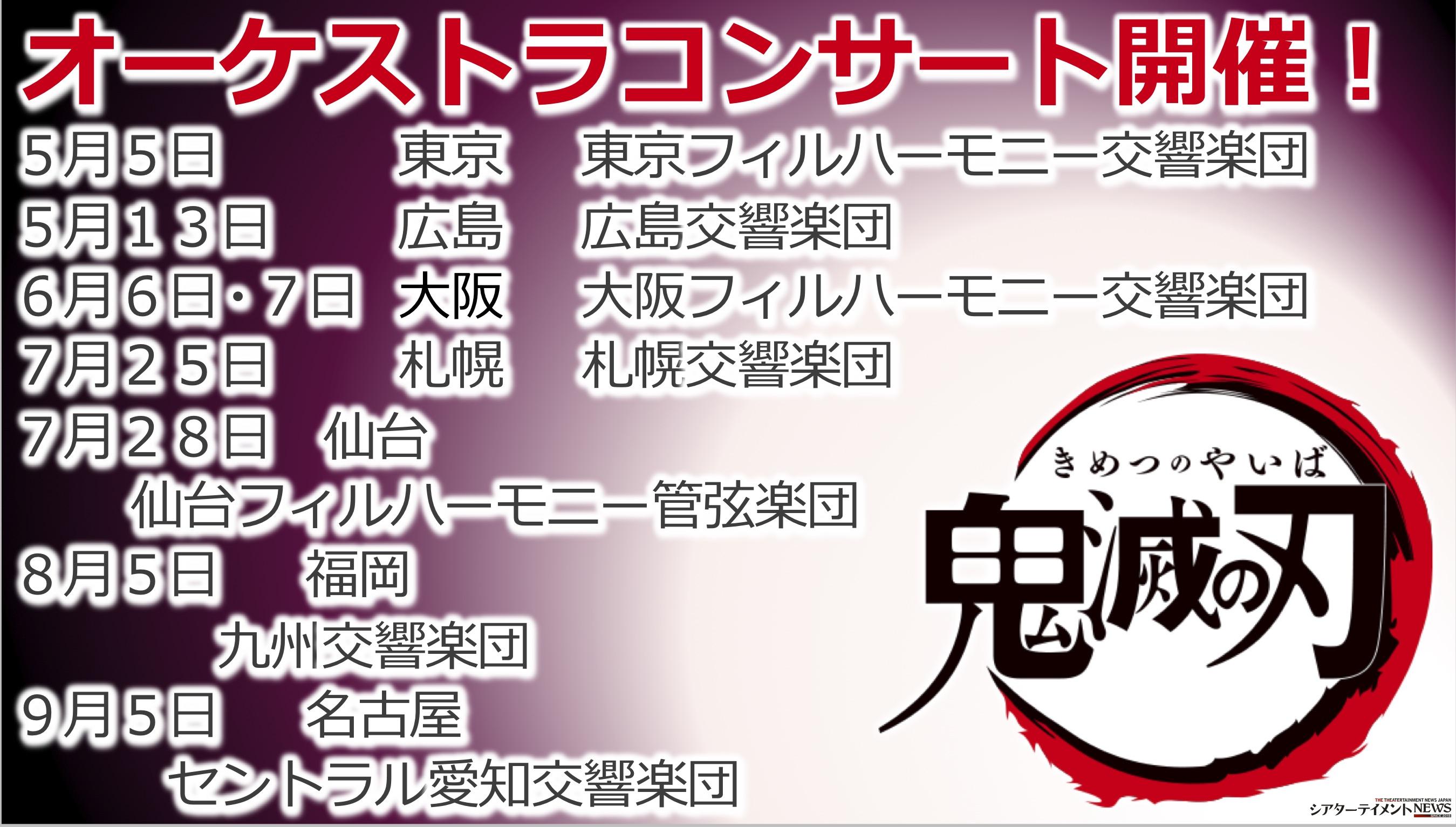 鬼 滅 の 刃 テレビ 放送 福岡