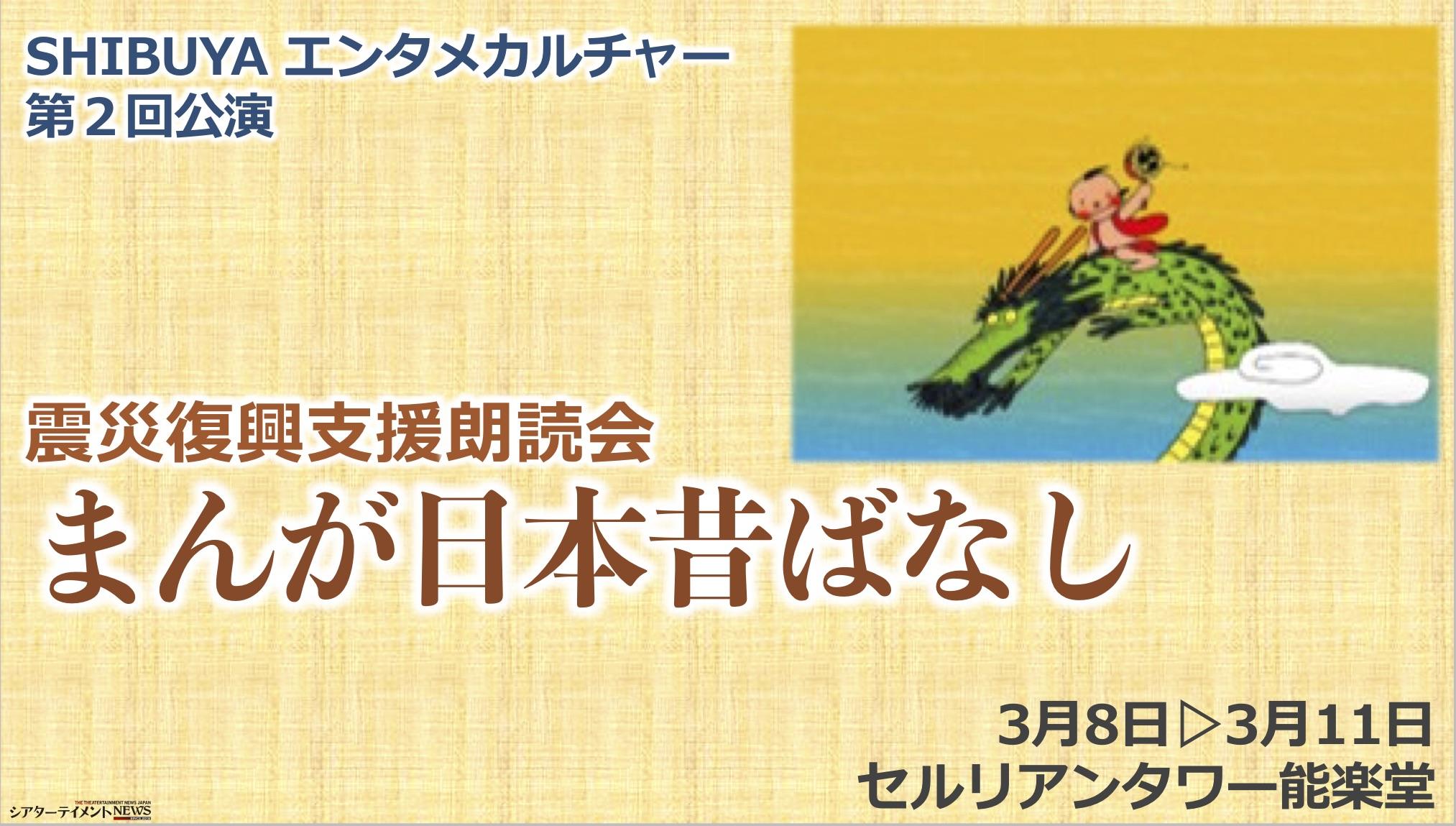 日本 昔ばなし 朗読