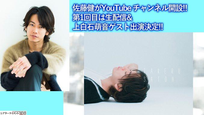 佐藤健 youtube 公式 チャンネル