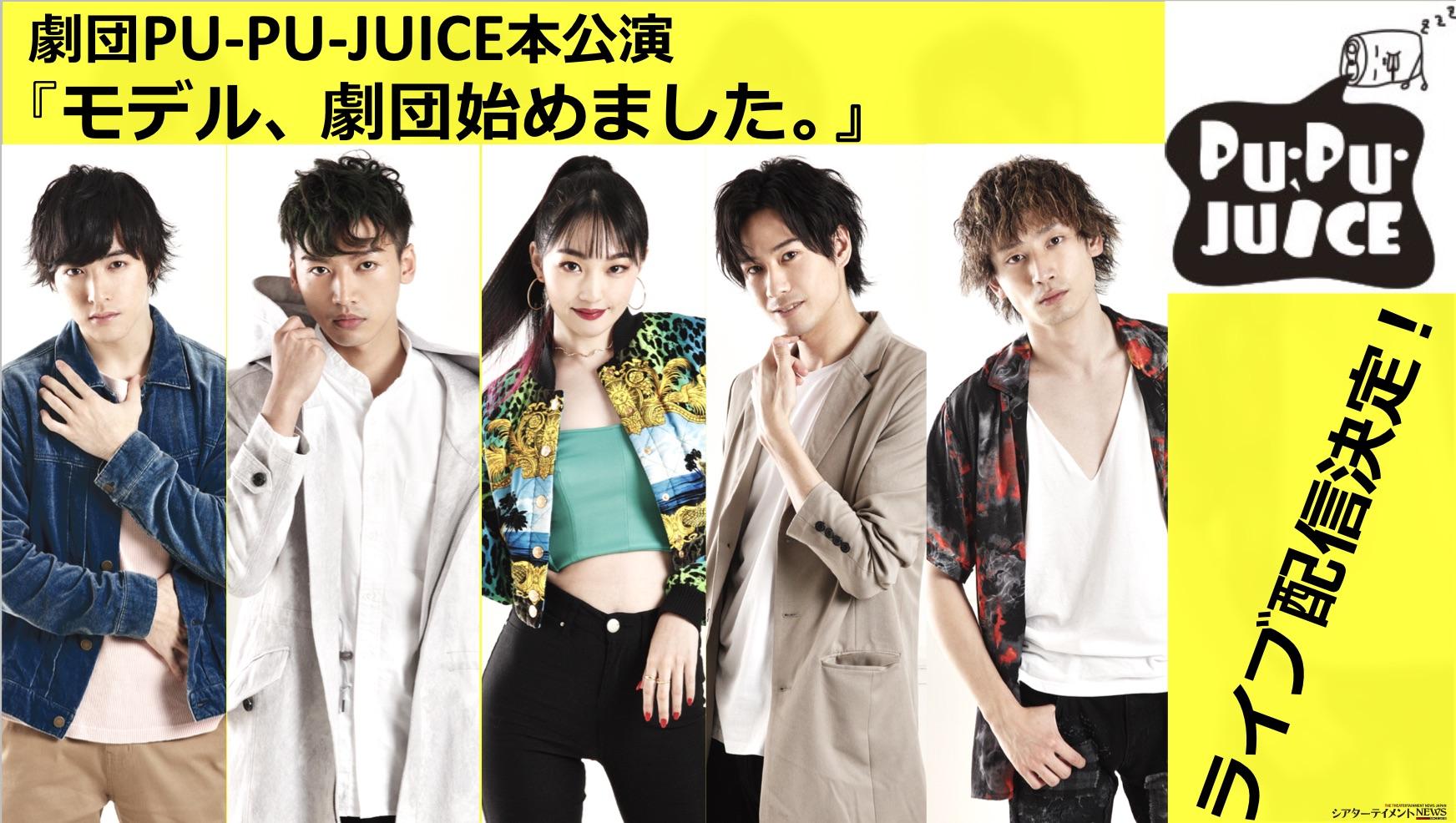 劇団 PU-PU-JUICE 本公演『モデル、劇団始めました。』 ライブ配信決定 ...