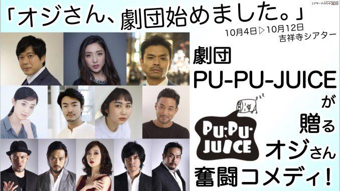 劇団PU-PU-JUICEが贈る、オジさん奮闘コメディ! 多彩な役者陣による ...